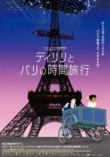 【10/25(金)~】ディリリとパリの時間旅行