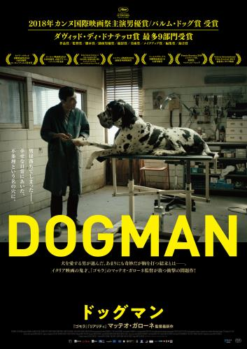 【11/1(金)~】ドッグマン