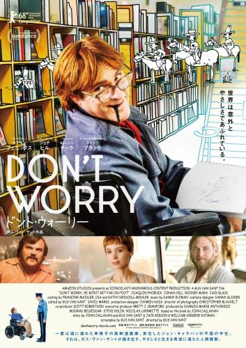 【6/21(金)~】ドント・ウォーリー