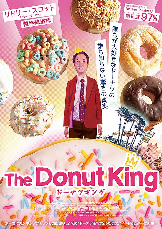 【近日公開】ドーナツキング