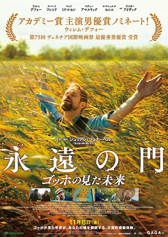 【1/3(金)~】永遠の門 ゴッホの見た未来