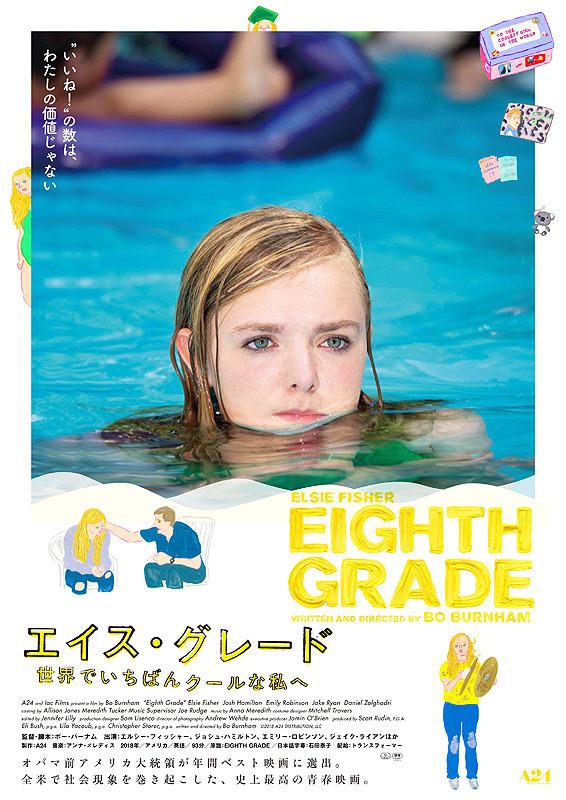 【10/25(金)~】エイス・グレード 世界でいちばんクールな私へ