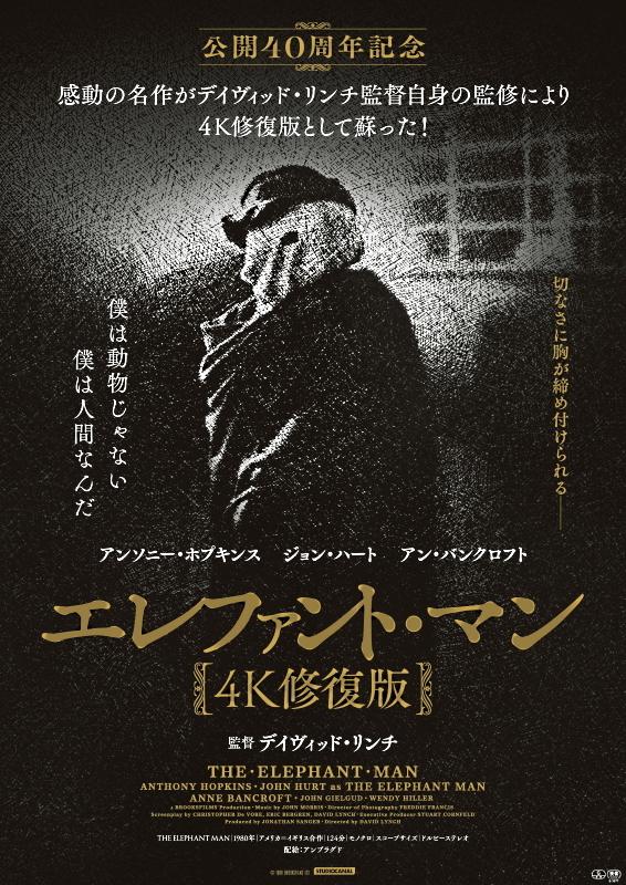 【9/25(金)~】エレファント・マン 4K修復版(鑑賞料金一律1,100円)