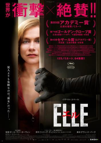 【10/29~】エル ELLE※上映開始日が変更になりました。10/28(土)は休館日となりますので、29日(日)からの上映となります。