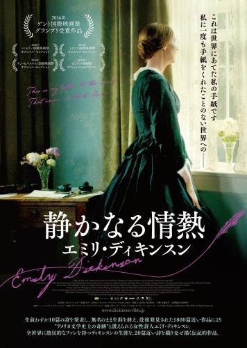 【10/29~】静かなる情熱 エミリ・ディキンスン※10/28(土)は休館日となりますので、29日(日)からの上映となります。