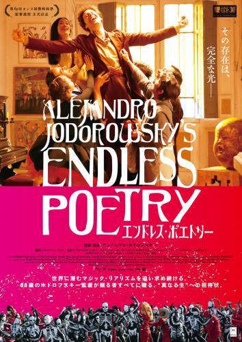 【12/23~】エンドレス・ポエトリー