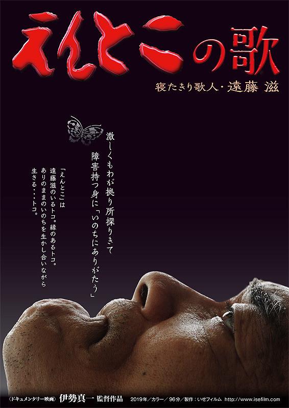【3/19(金)~】えんとこの歌 寝たきり歌人・遠藤滋