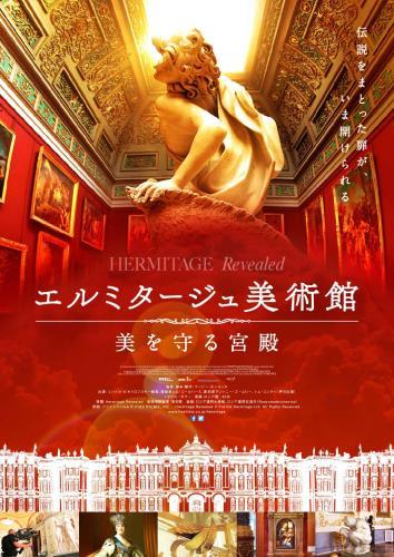 【7/1~】エルミタージュ美術館 美を守る宮殿