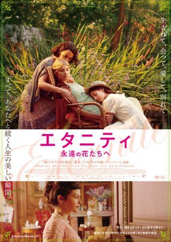 【12/16~】エタニティ 永遠の花たちへ