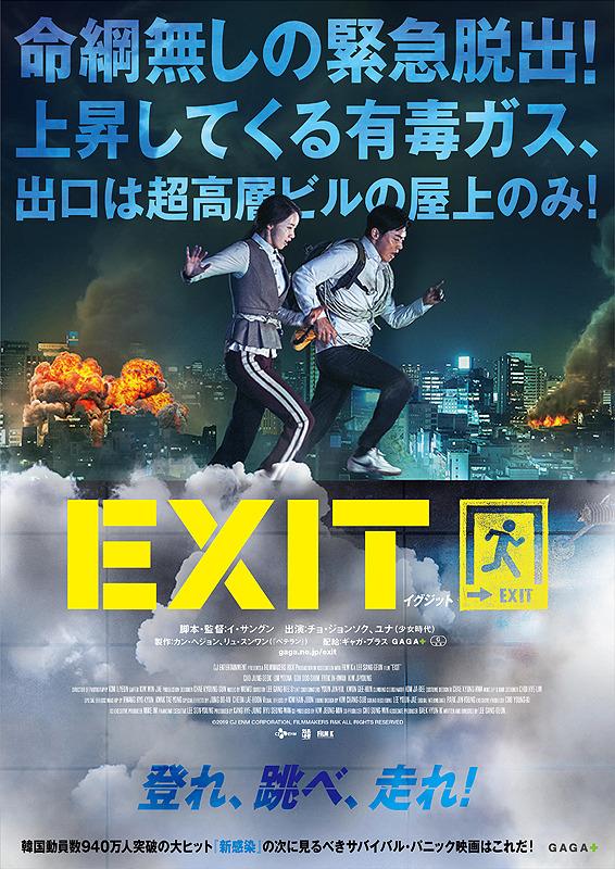 【1/24(金)~】EXIT
