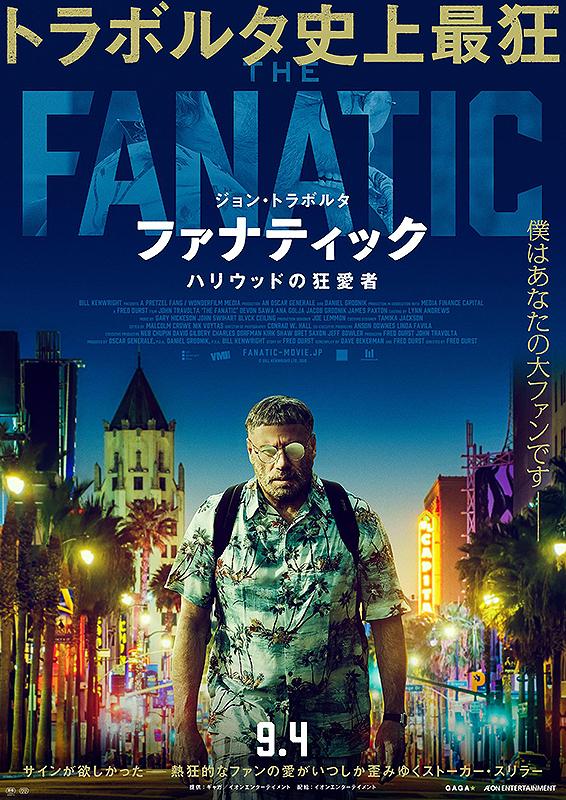 【11/27(金)~】ファナティック ハリウッドの狂愛者(PG12)