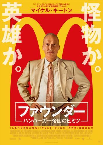 【8/26~】ファウンダー ハンバーガー帝国のヒミツ