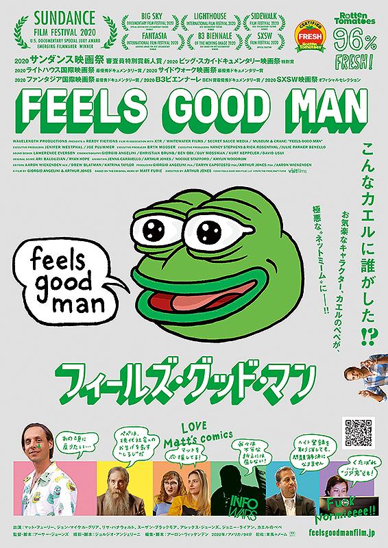 【4/30(金)~】フィールズ・グッド・マン