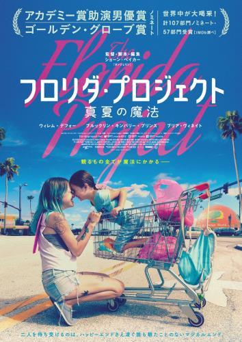 【7/13(金)~】フロリダ・プロジェクト 真夏の魔法
