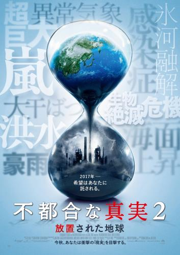 【2/3~】不都合な真実2:放置された地球