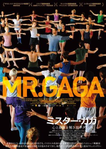 【1/27~】ミスター・ガガ 心と身体を解き放つダンス