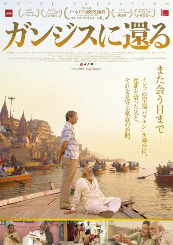【11/23(金)~】ガンジスに還る