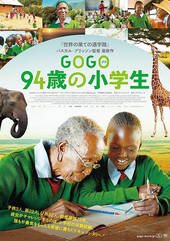 【2/19(金)~】GOGO(ゴゴ) 94歳の小学生(親子割引・孫割引:1人1,000円)