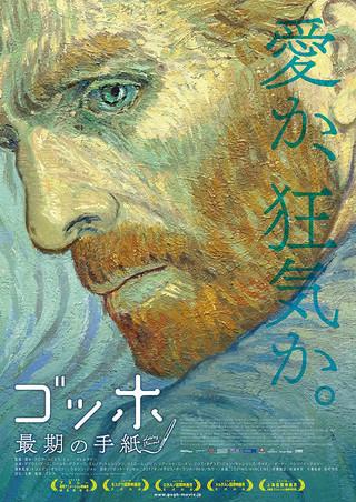 【3/17~】ゴッホ~最期の手紙~[好評につき再上映!]