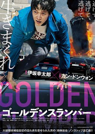 【4/12(金)~】ゴールデンスランバー