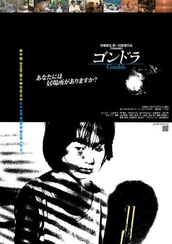 【8/3(金)~】ゴンドラ(アンコール上映)