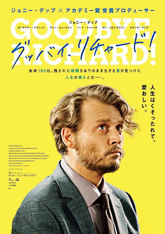 【近日公開】グッバイ、リチャード!(R15+)
