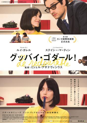 【11/2(金)~】グッバイ・ゴダール!