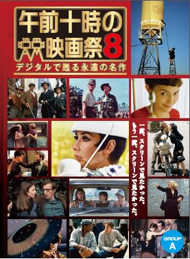 【4/1~】午前十時の映画祭8