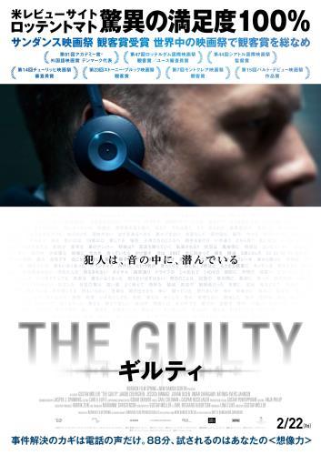 【5/3(金)~】THE GUILTY/ギルティ