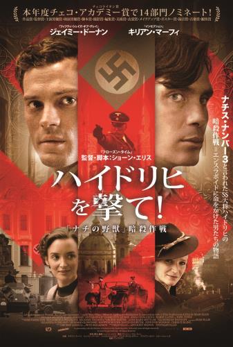 【9/30~】ハイドリヒを撃て!「ナチの野獣」暗殺作戦