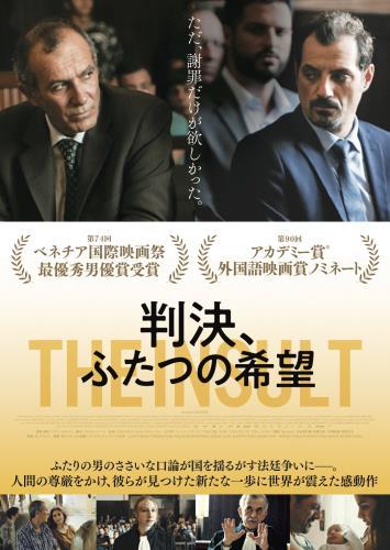 【10/12(金)~】判決、ふたつの希望