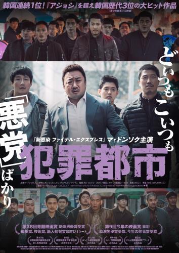 【7/6(金)~】犯罪都市