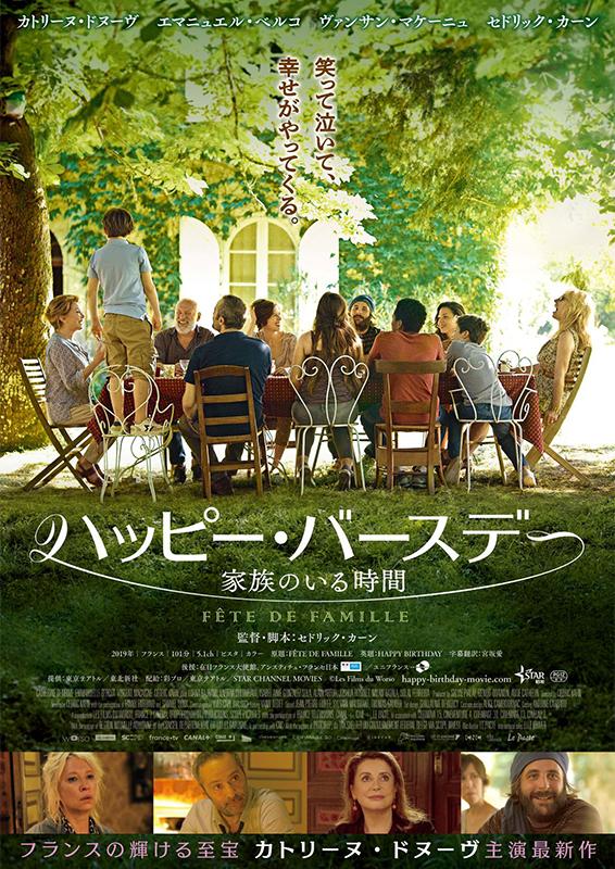 【2/26(金)~】ハッピー・バースデー 家族のいる時間(PG12)