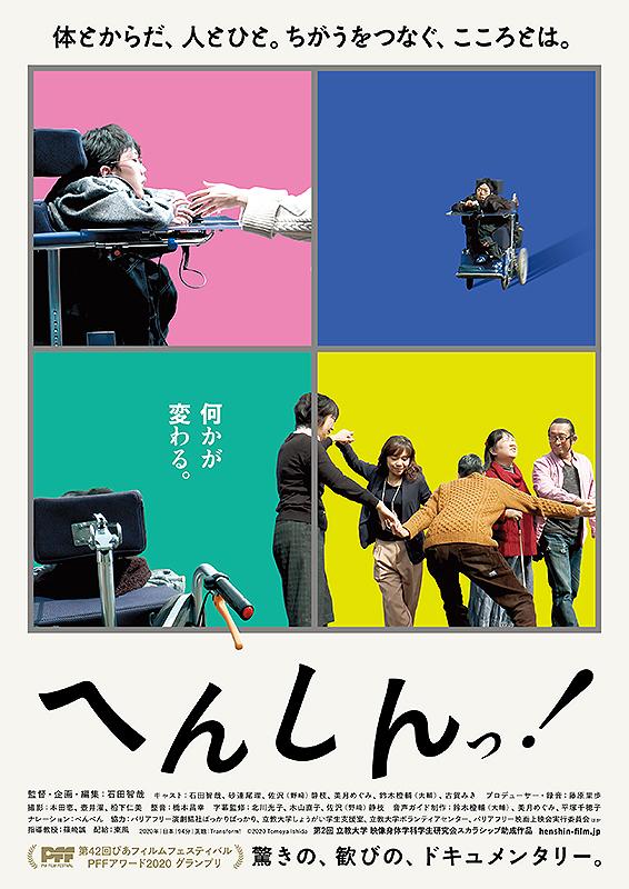 【10/8(金)~】へんしんっ!