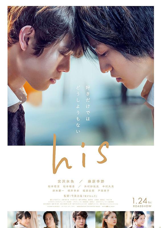 【6/5(金)~】his
