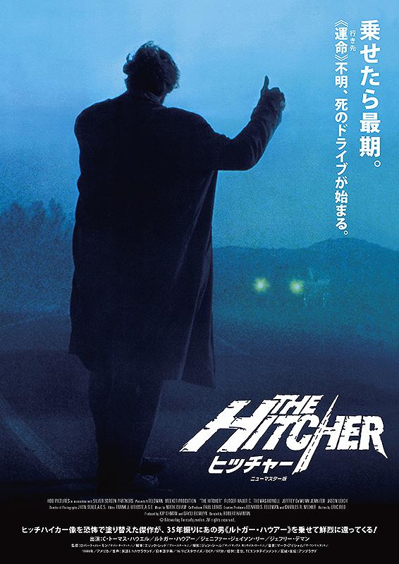 【3/12(金)~】ヒッチャー ニューマスター版