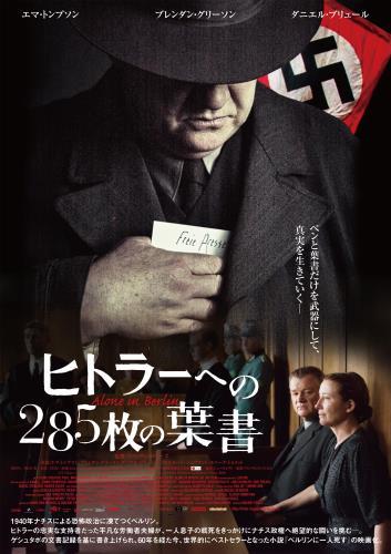 【9/16~】ヒトラーへの285枚の葉書