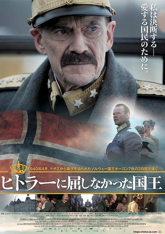 【3/24(土)~】ヒトラーに屈しなかった国王