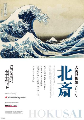 【5/18(金)~】大英博物館プレゼンツ 北斎