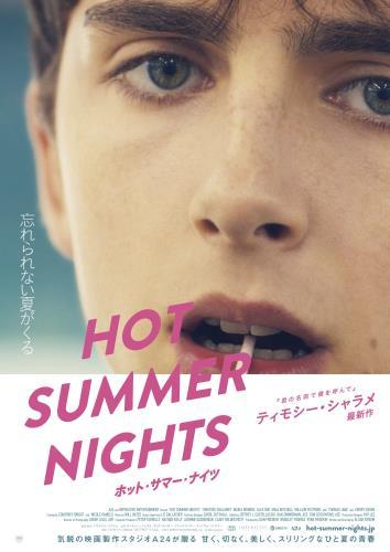 【8/16(金)~】HOT SUMMER NIGHTS/ホット・サマー・ナイツ