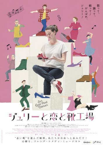 【12/9~】ジュリーと恋と靴工場