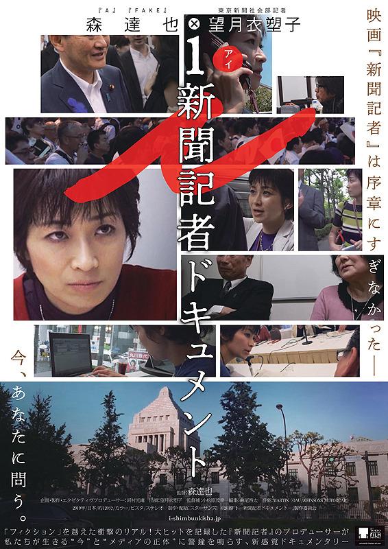 【2/21(金)~】i-新聞記者ドキュメント-