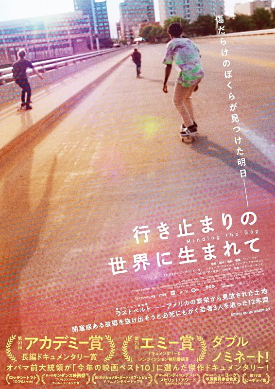 【12/11(金)~】行き止まりの世界に生まれて