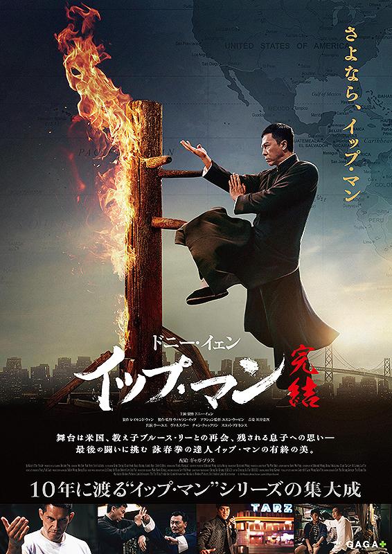 【8/21(金)~】イップ・マン 完結