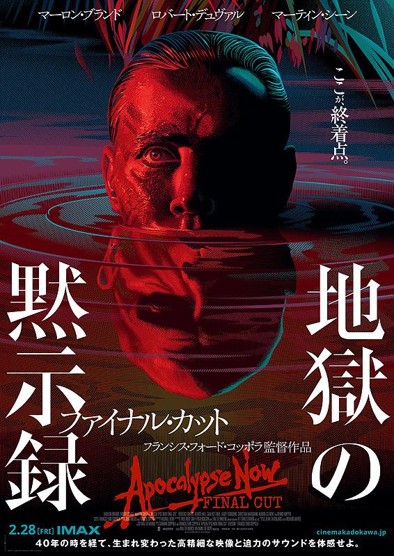 【7/24(金)~】地獄の黙示録 ファイナル・カット(PG12)