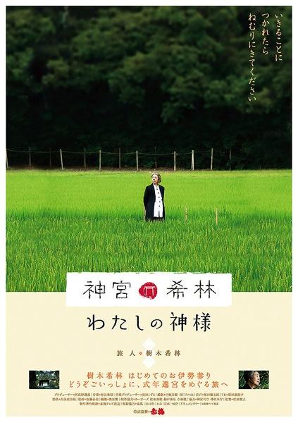 【11/16(金)~】神宮希林 わたしの神様