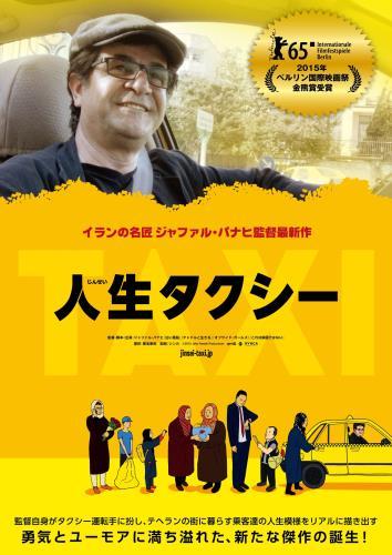 【6/24~】人生タクシー