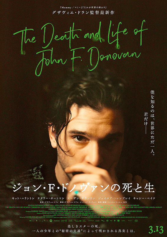 【6/19(金)~】ジョン・F・ドノヴァンの死と生(PG12)