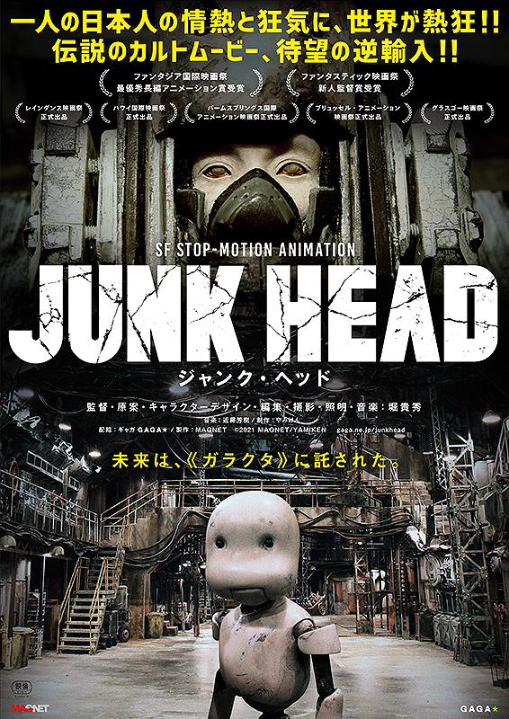 【5/21(金)~】JUNK HEAD