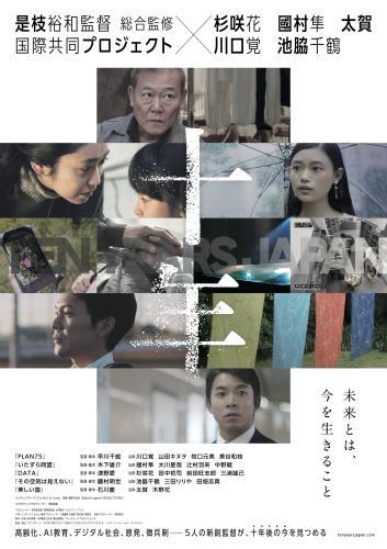 【1/4(金)~】十年 Ten Years Japan